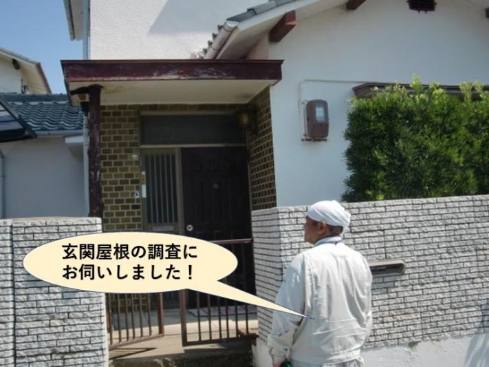 泉南市の玄関屋根の調査