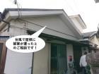 貝塚市で台風で屋根に被害が遭ったとのご相談