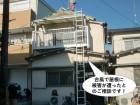 泉佐野市の台風で屋根に被害が遭ったとのご相談