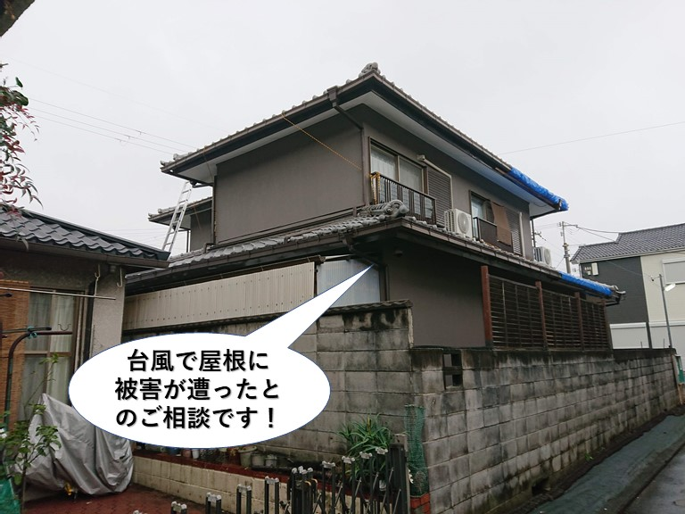 熊取町で台風で屋根に被害が遭ったとのご相談