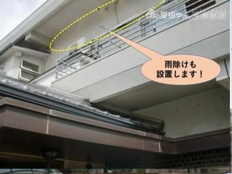 岸和田市のバルコニーに雨除けも設置します!