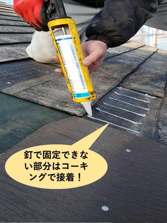 泉大津市のスレートを釘で固定できない部分はコーキングで密着