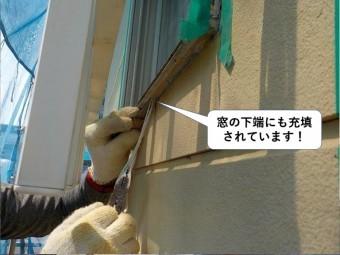 阪南市の窓周りにもシーリングが充填されています
