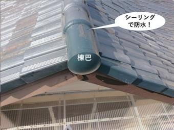 泉佐野市の棟巴をシーリングで防水