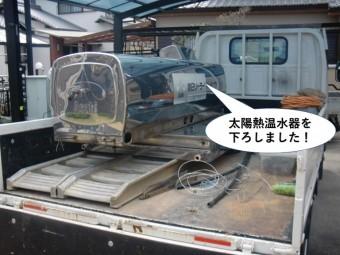 貝塚市の太陽熱温水器を下ろしました