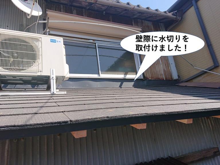 熊取町の下屋の壁際に水切りを取付けました
