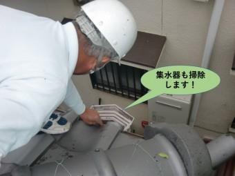 岸和田市の集水器を掃除します
