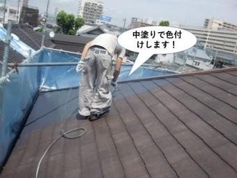 高石市の屋根を中塗りで色付けします