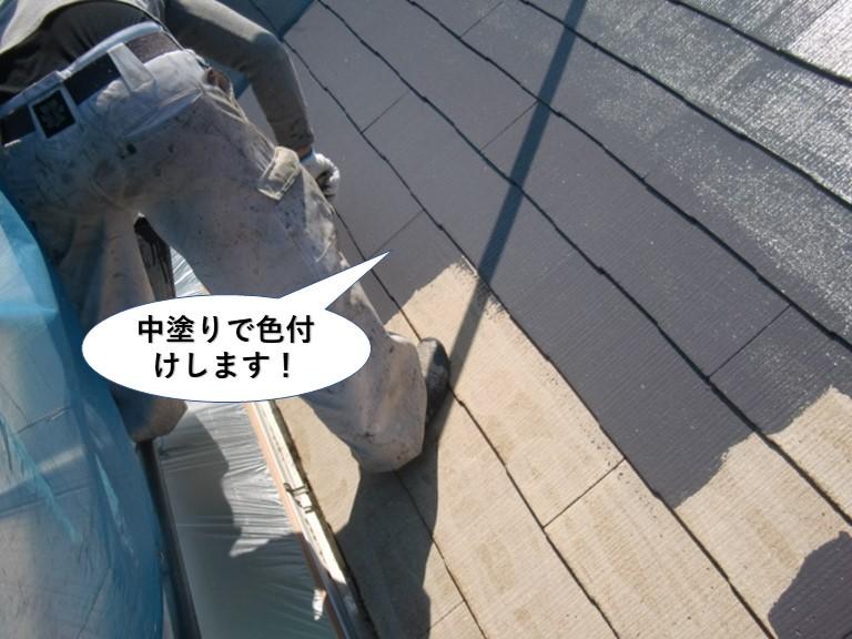 阪南市の屋根の中塗りで色付けします