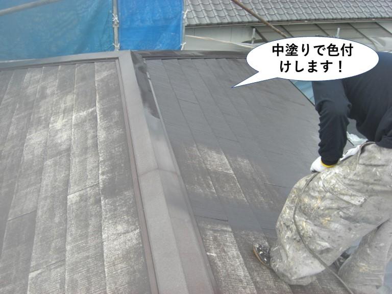 岸和田市の屋根を中塗りで色付けします