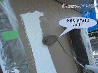 岸和田市の外壁を中塗りで色付けします