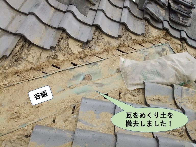 岸和田市の谷樋周辺の瓦をめくり土を撤去しました