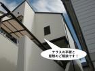 泉佐野市のテラスの平板と屋根のご相談