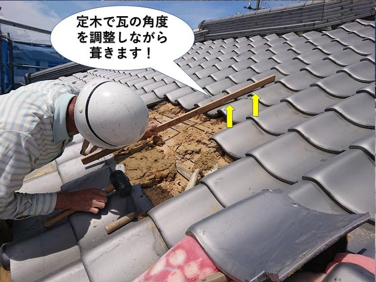 泉大津市の桟瓦を定木で瓦の角度を調整しながら葺きます