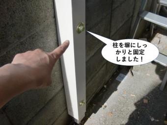 岸和田市のテラスの柱を塀にしっかりと固定
