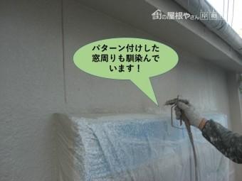 岸和田市のパターン付けした窓周りも馴染みました