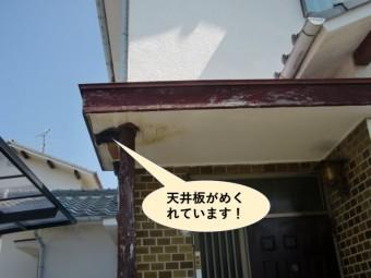 泉南市の玄関屋根の天井板がめくれています