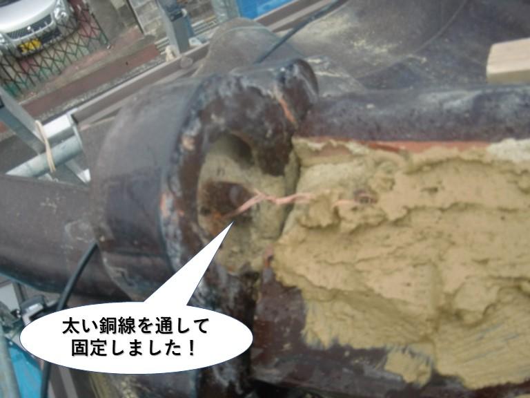 泉南市で太い銅線で鬼瓦を固定