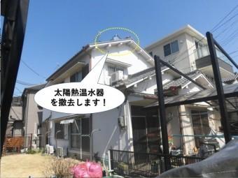 貝塚市の太陽熱温水器を撤去します
