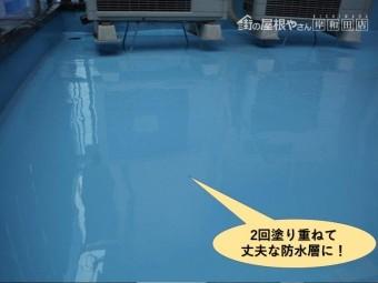 高石市のベランダにウレタン樹脂を2回塗り重ねて丈夫な防水層に