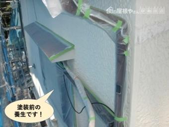岸和田市の塗装前の養生です