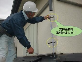 岸和田市の外壁に雨樋の支持金物を取付けました