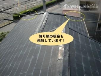 和泉市の下屋の降り棟の板金も飛散しています