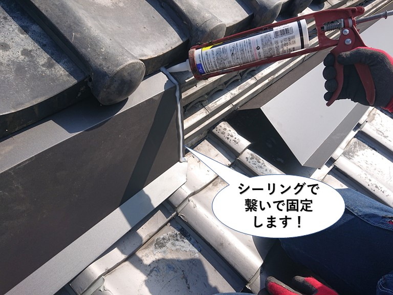 貝塚市の板金をシーリングで繋いで固定します