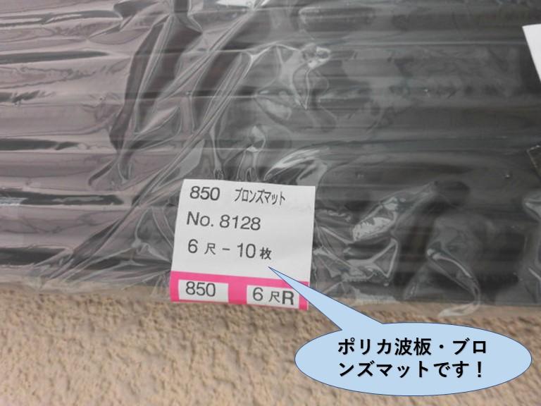 岸和田市で使用するポリカ波板ブロンズマットです!