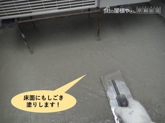 岸和田市のベランダの床面にもしごき塗りします