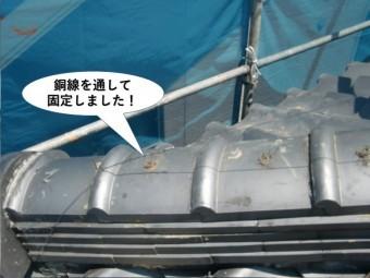 岸和田市の棟に銅線を通して固定します
