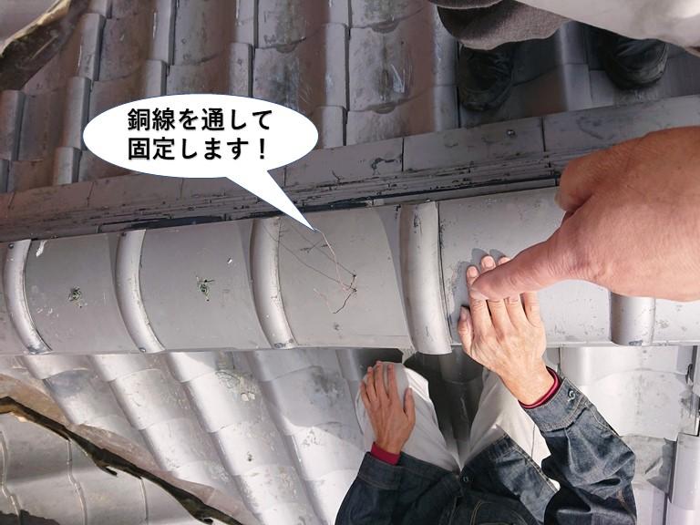 阪南市の冠瓦に銅線を通して固定します