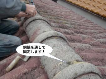 忠岡町の棟瓦に銅線を通して固定します