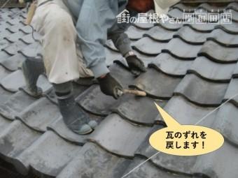 岸和田市の瓦のずれを戻します