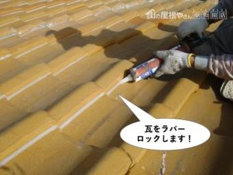 泉佐野市の瓦をラバーロックします