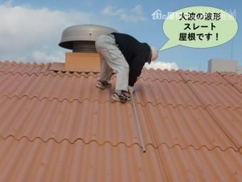 泉佐野市の工場の大波の波形スレート屋根です