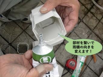 和泉市で部材を繋いで雨樋の位置を変えます!