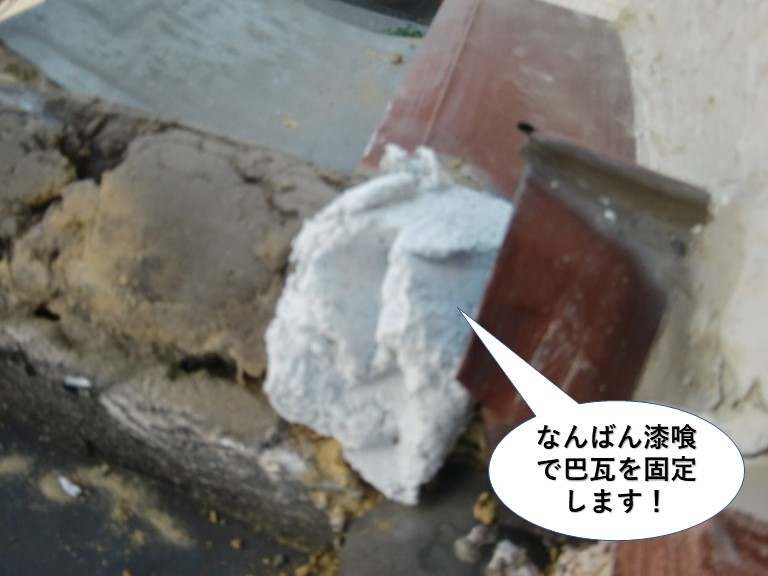 貝塚市で南蛮漆喰で巴瓦を復旧