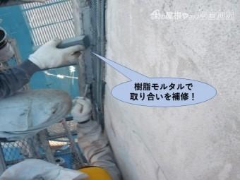 岸和田市の外壁に樹脂モルタルで取り合いを補修