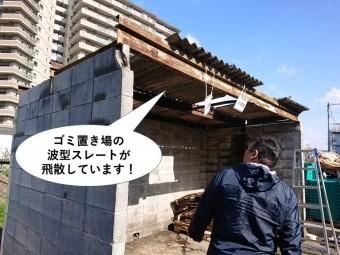 和泉市のゴミ置き場の波型スレートが飛散しています