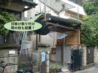 岸和田市のカーポートに日除け取り付け用の柱も設置
