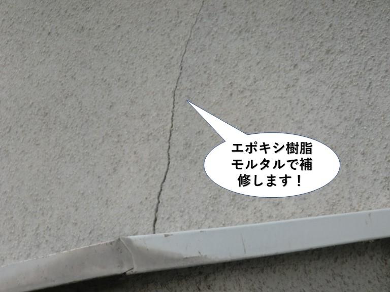 泉南市の外壁のひび割れをエポキシ樹脂モルタルで補修します