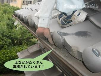 岸和田市の樋に土などがたくさん蓄積されています