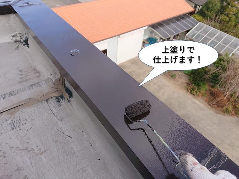 岸和田市の笠木を上塗りで仕上げます