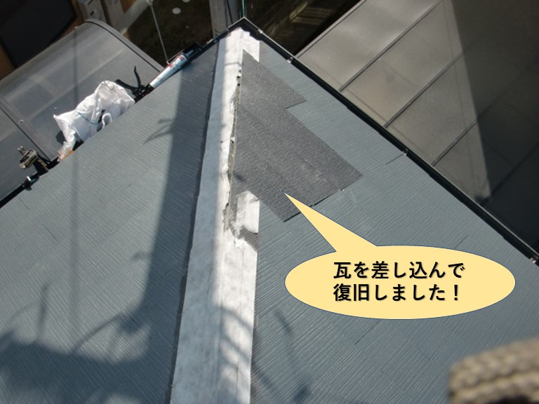 岸和田市の棟に瓦を差し込んで復旧しました