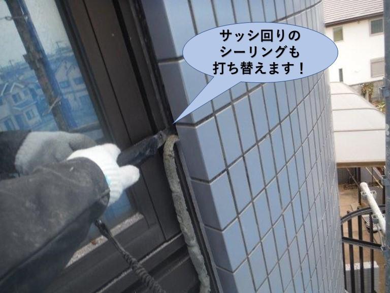 貝塚市のサッシ回りのシーリングも撤去して打ち替えます!