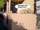 忠岡町の外構の塀の天端に笠木を取付け
