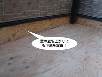 和泉市のベランダの壁の立ち上がりにも下地を設置