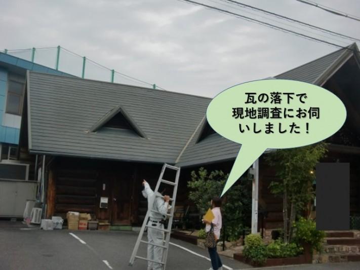 和泉市の瓦の落下で現地調査