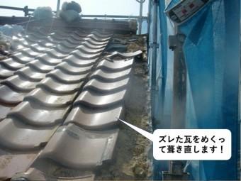 泉大津市のズレた瓦をめくって葺き直します